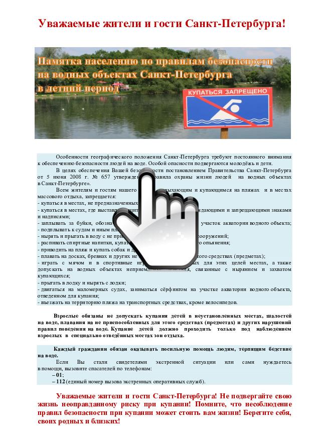 Памятка населению по правилам безопасности на водных объектах Санкт‑Петербурга в летний период