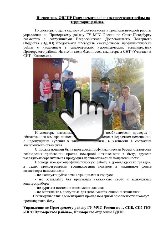 Инспекторы ОНДПР Приморского района осуществляют рейды на территории района