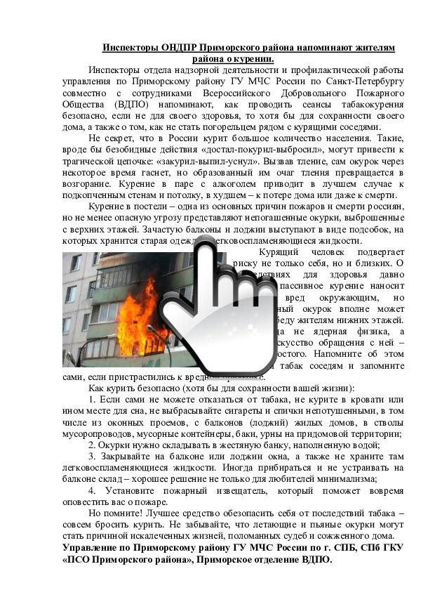 Инспекторы ОНДПР Приморского района напоминают жителям района о курении