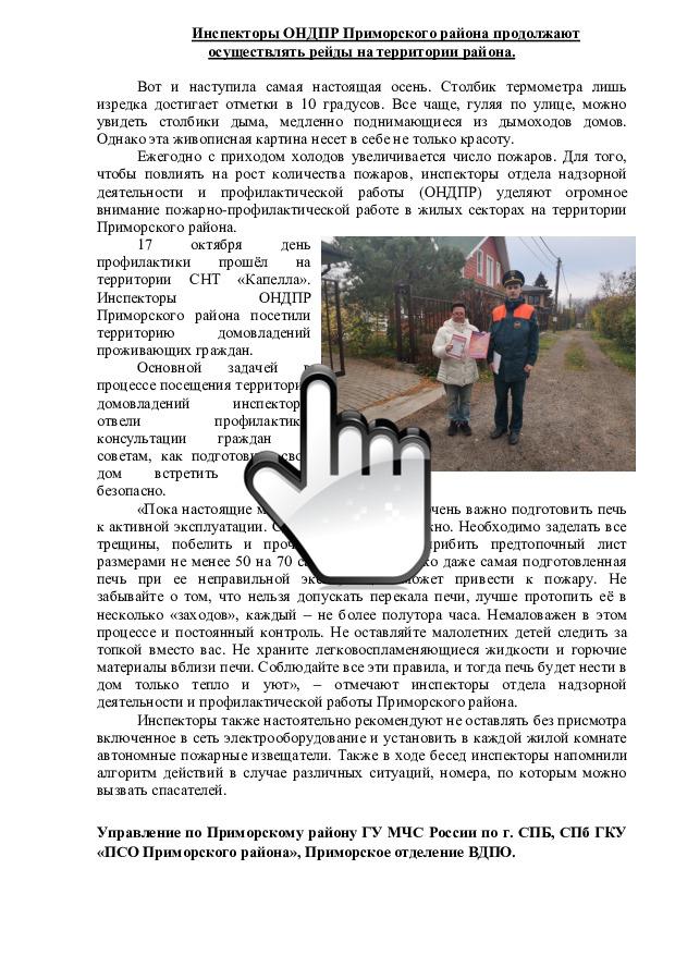 Инспекторы ОНДПР Приморского района продолжают осуществлять рейды на территории района