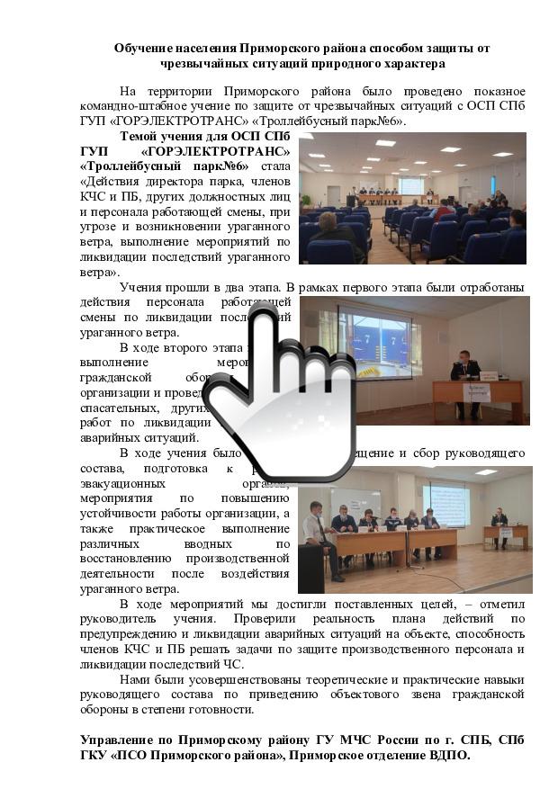 Обучение населения Приморского района способом защиты от чрезвычайных ситуаций природного характера