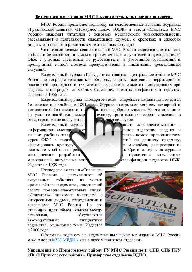 Ведомственные издания МЧС России актуально, полезно, интересно