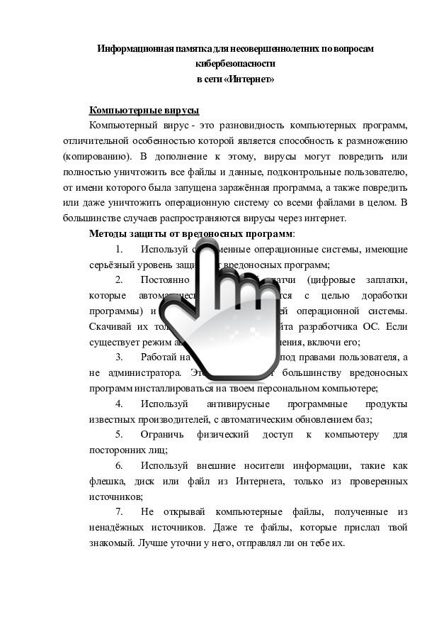 «Информационная памятка для несовершеннолетних по вопросам  кибербезопасности в сети «Интернет»»